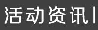 7活动资讯.jpg