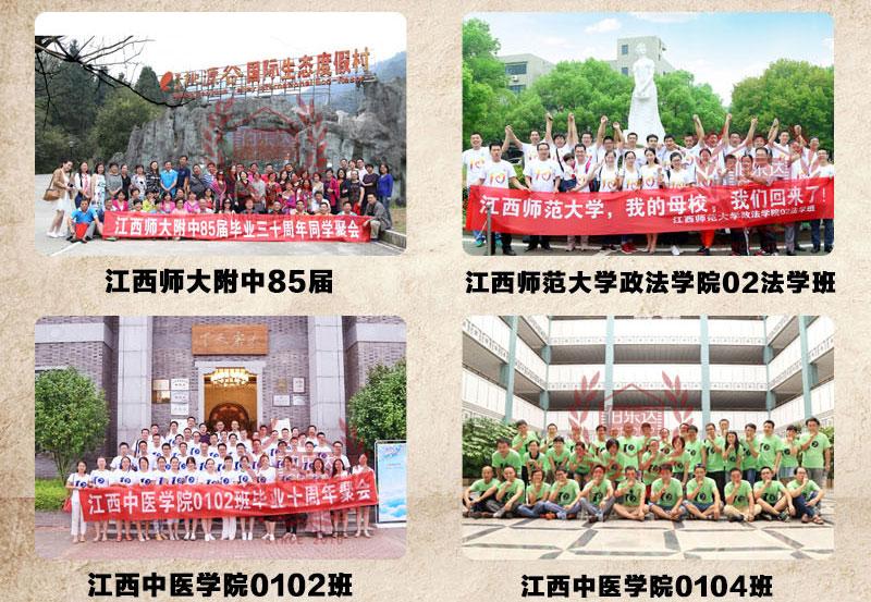 必威下载中心必威体育手机版app 官网达周年同学聚会案例展示