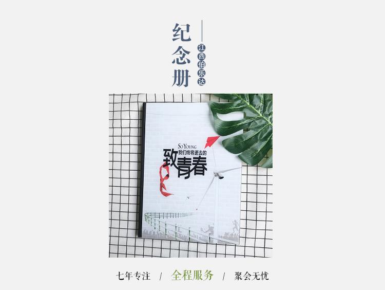 南昌纪念册制作_二三十周年同学聚会感言