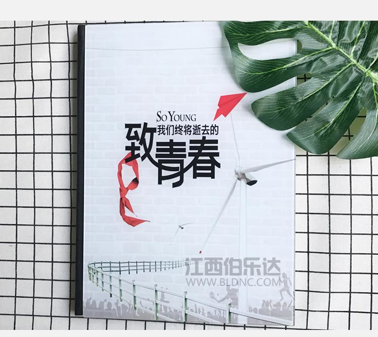 南昌纪念册制作_二三十周年同学聚会